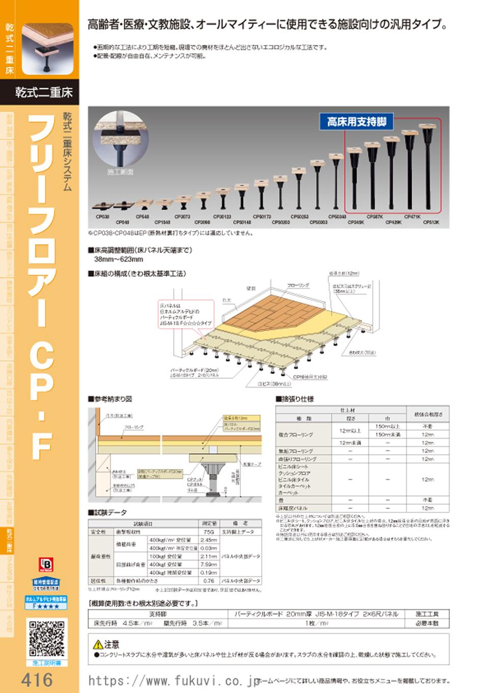 乾式二重床 乾式二重床システム フリーフロアーCP-F