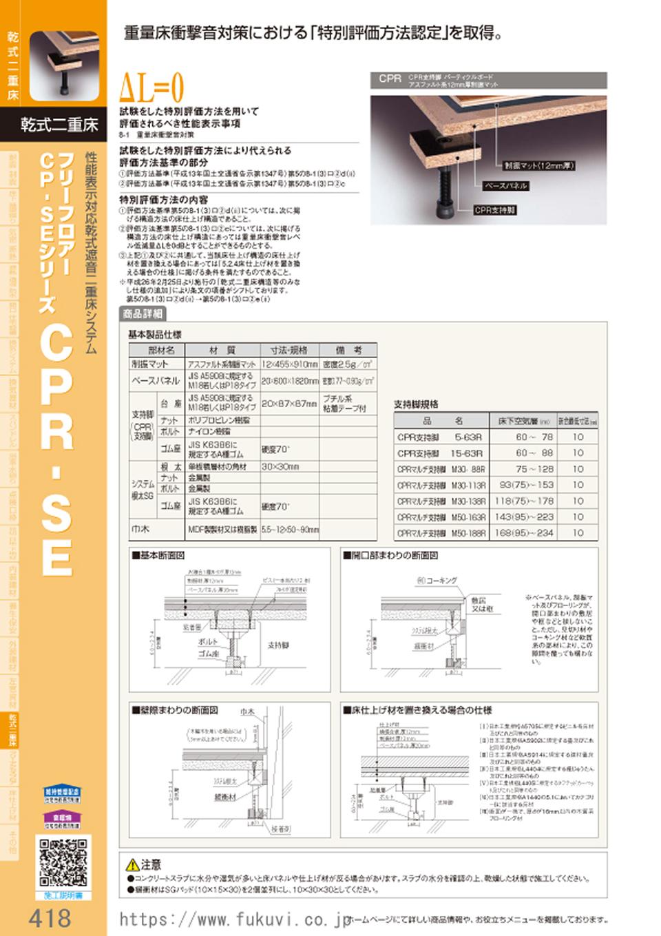 乾式二重床 性能表示対応乾式遮音二重床システム フリーフロアー CP-SEシリーズ CPR-SE