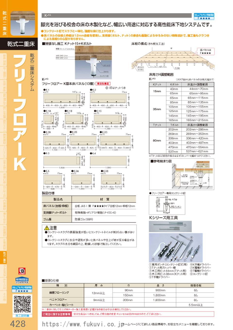 乾式二重床システム フリーフロア―K