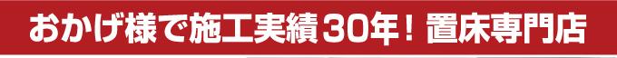 おかげさまで施工実績27年 100㎡以下の置床工事専門店 置床.comがオープン